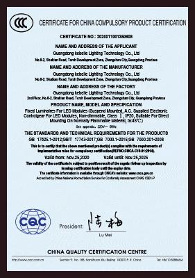 科贝乐黑板灯3C证书(英文)